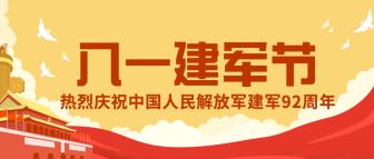 八一建军节/党政红色公众号首图
