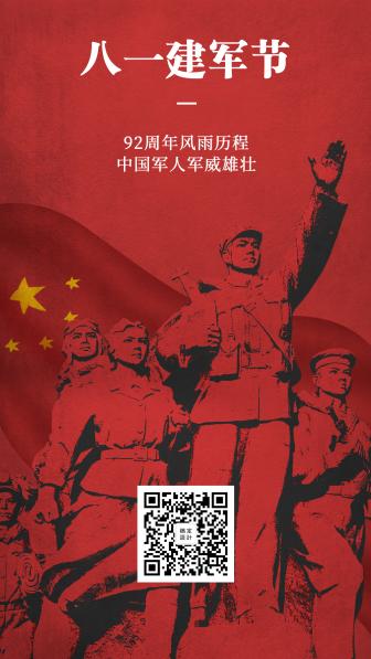 八一建军节/党政红色手机海报
