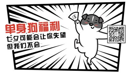 七夕单身狗促销优惠活动表情包趣味横图横版海报
