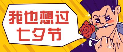 七夕情人节光棍恶搞漫画公众号首图