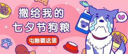 七夕情人节/狗粮/宠物/趣味公众号首图