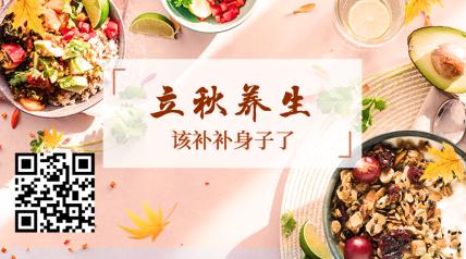 立秋餐饮美食水果二维码横版海报