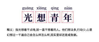 七夕情人节/热词/光想青年/流行词语/网路新词公众号首图