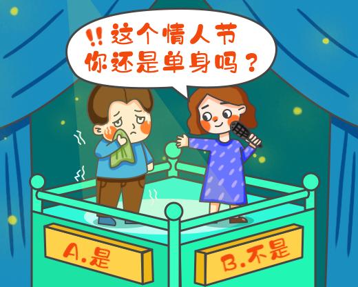 七夕情人节光棍单身狗趣味搞怪小程序封面
