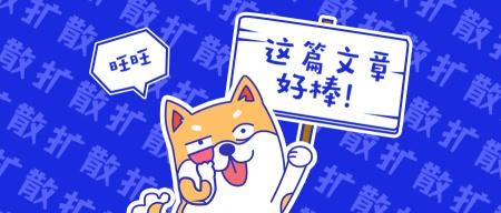 狗狗举牌趣味卡通公众号首图