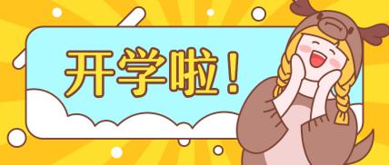 放假开学季新学期中奖优惠促销兴奋激动公众号首图