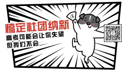 大学开学社团纳新迎新趣味横图横版海报