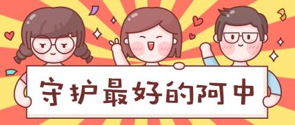 爱国/团结统一/香港事件热点新闻事件公众号首图