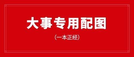 热点事件/亚马逊雨林大火地球之肺着火/香港警察大事专用配图公众号首图