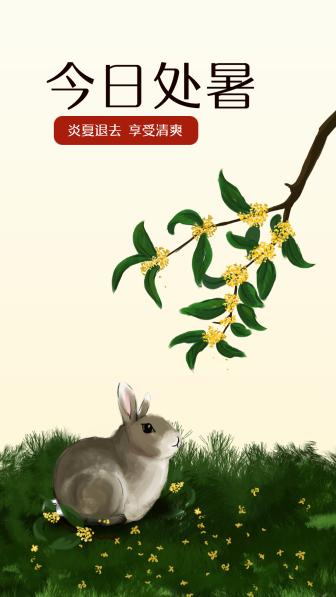 处暑清新手绘兔子手机海报
