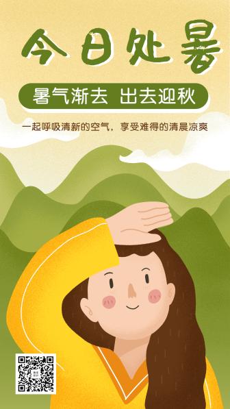 处暑节气清新手绘手机海报