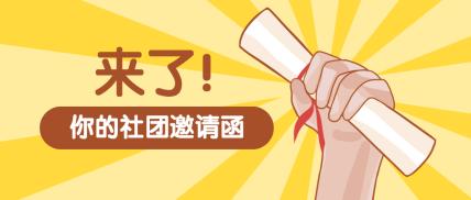 大学开学社团纳新邀请函公众号首图