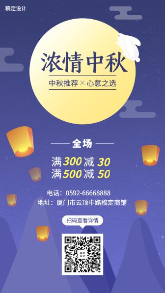 中秋新中式扁平手机海报