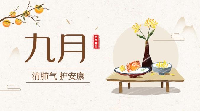 九月节气养生食疗中国风横版海报