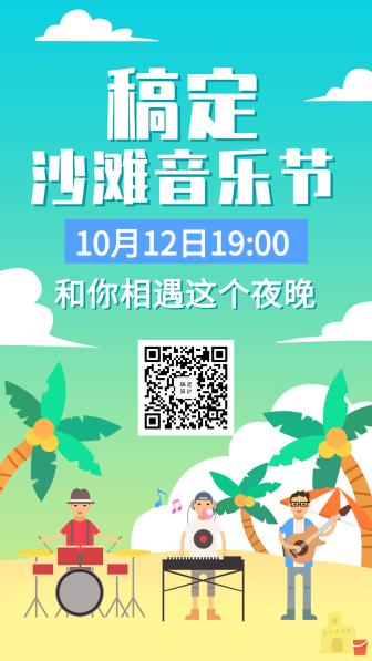 旅游出行/音乐节活动扁平手机海报