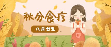 秋分/节气/秋天/文艺公众号首图