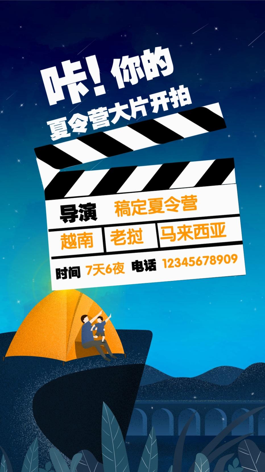 暑期旅游夏令营扁平插画手机海报