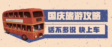 国庆节旅游手绘公众号首图