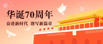 国庆节节日热点手绘天安门公众号首图