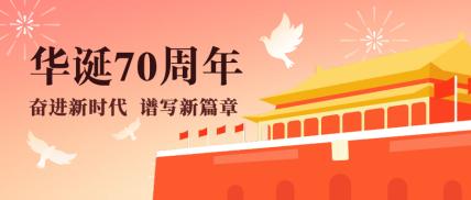 国庆节新中国成立70年手绘天安门公众号首图