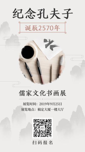 纪念孔子诞辰书画展手机海报