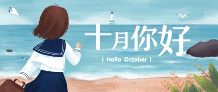 十月你好月初问候清新手绘女孩公众号首图