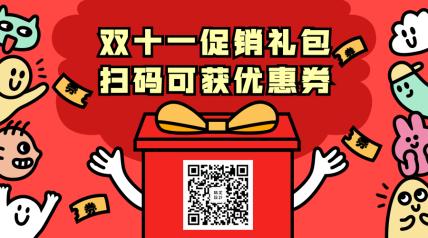 国庆促销大礼包优惠券关注二维码