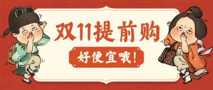 双十一促销优惠购物潮流中国风公众号首图