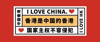 香港热点事件公众号首图