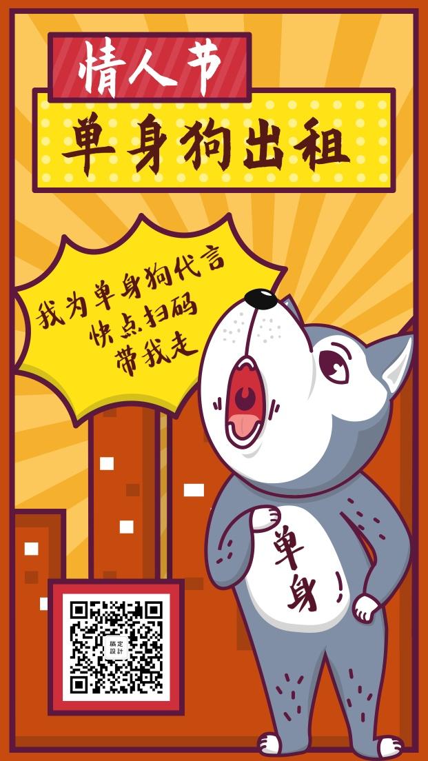 七夕情人节单身狗出租脱单趣味卡通手机海报