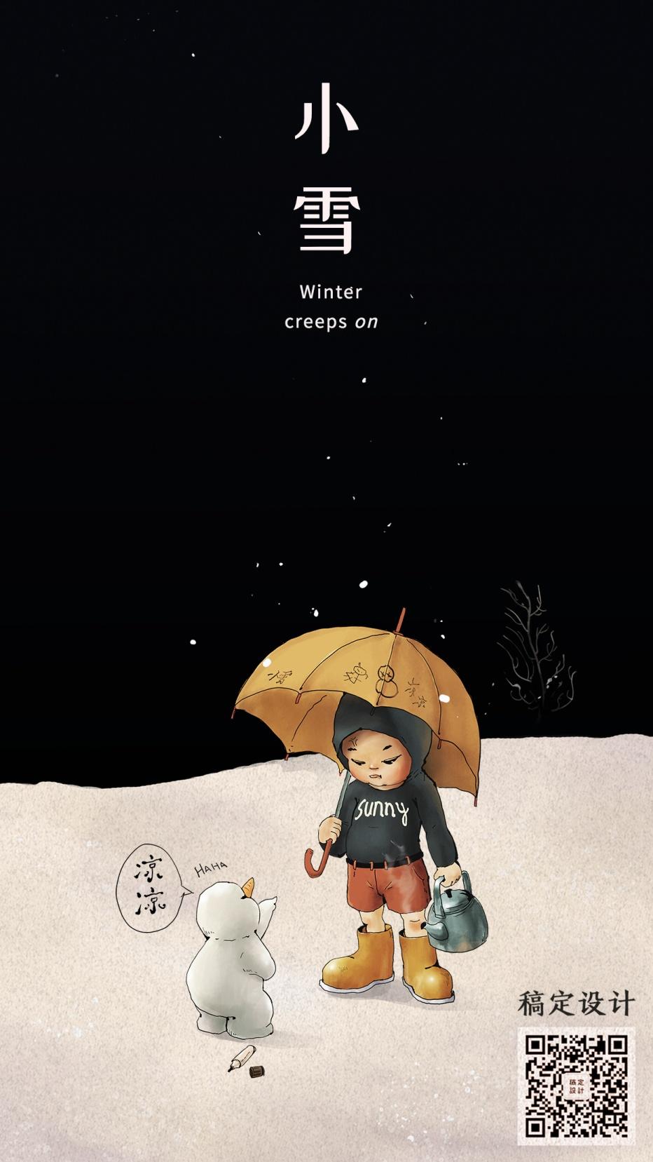 小雪雪人凉凉手绘趣味手机海报