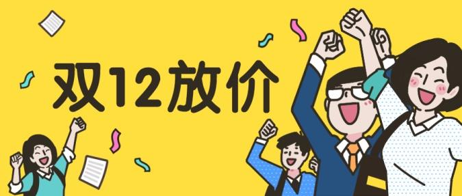 双十二双12购物优惠促销卡通手绘漫画公众号首图