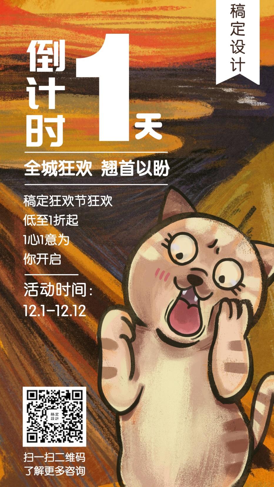 双十二双12活动倒计时卡通手绘创意手机海报