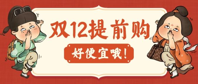 双十二双12促销优惠购物潮流中国风公众号首图