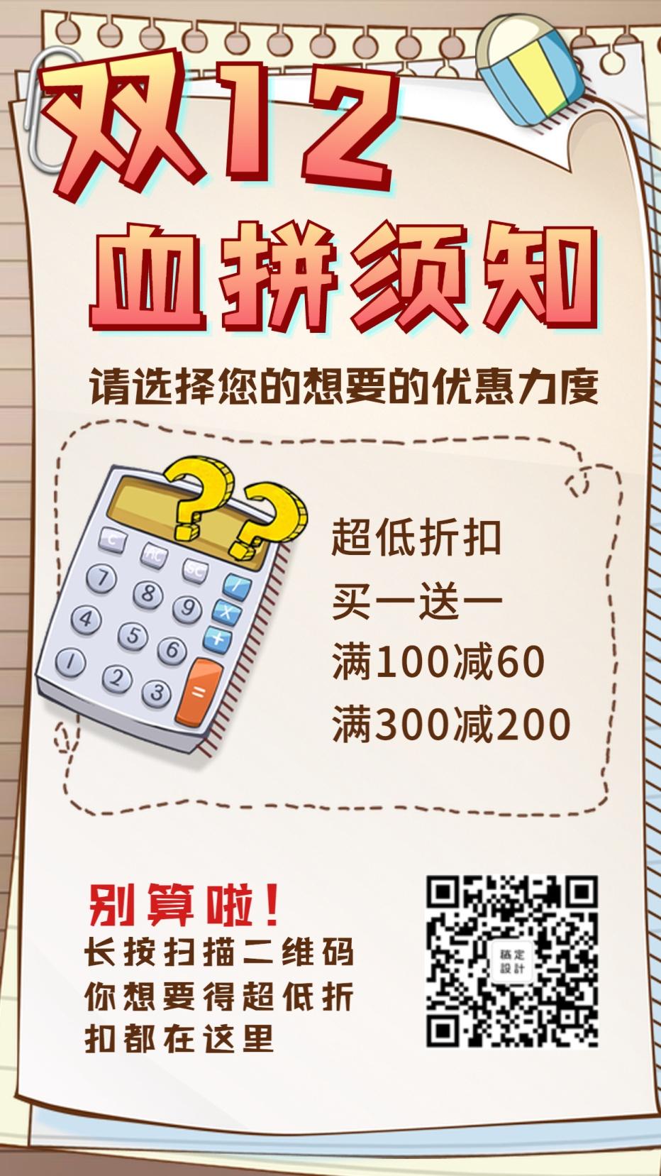 双12双十二剁手优惠活动推广手绘卡通手机海报