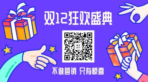 双12双十二购物狂欢活动推广手绘卡通关注二维码