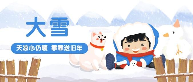 大雪节气手绘卡通可爱公众号首图