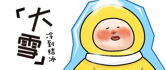 大雪二十四节气寒潮降温寒冷公众号首图
