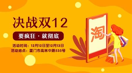 双12双十二活动推广扁平手绘横版海报