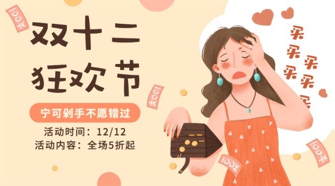 双12双十二购物促销手绘卡通海报banner