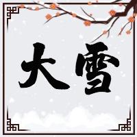 大雪节日节气中国风公众号次图