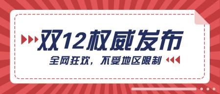 双十二双12购物活动权威发布公众号首图