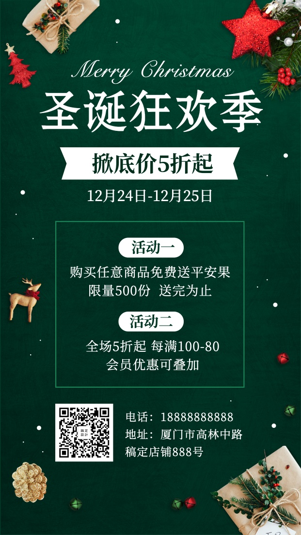 圣诞节活动促销创意时尚手机海报