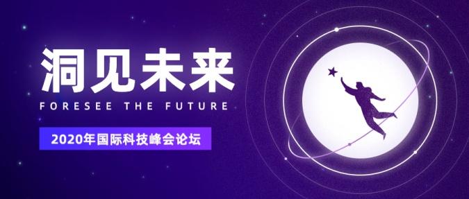 洞见未来it科技峰会宇宙星空人物剪影公众号首图