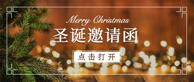 圣诞节平安夜实景简约公众号首图