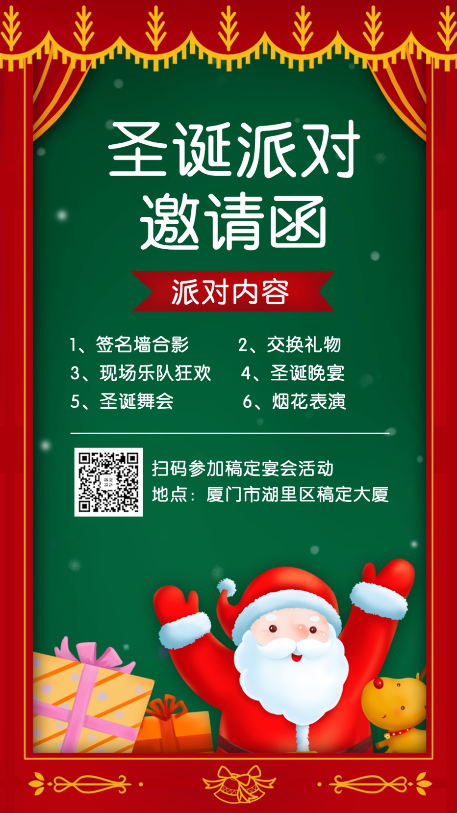 圣诞节平安夜派对活动邀请函手绘手机海报