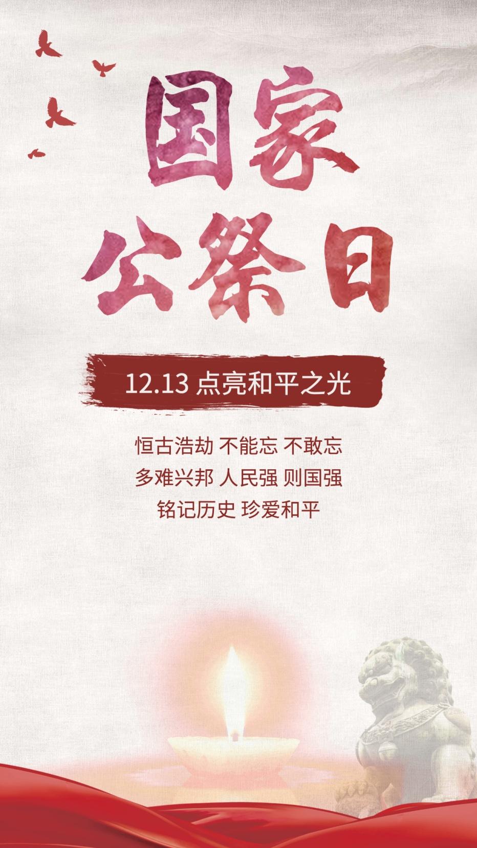 国家公祭日南京大屠杀纪念日党政手机海报