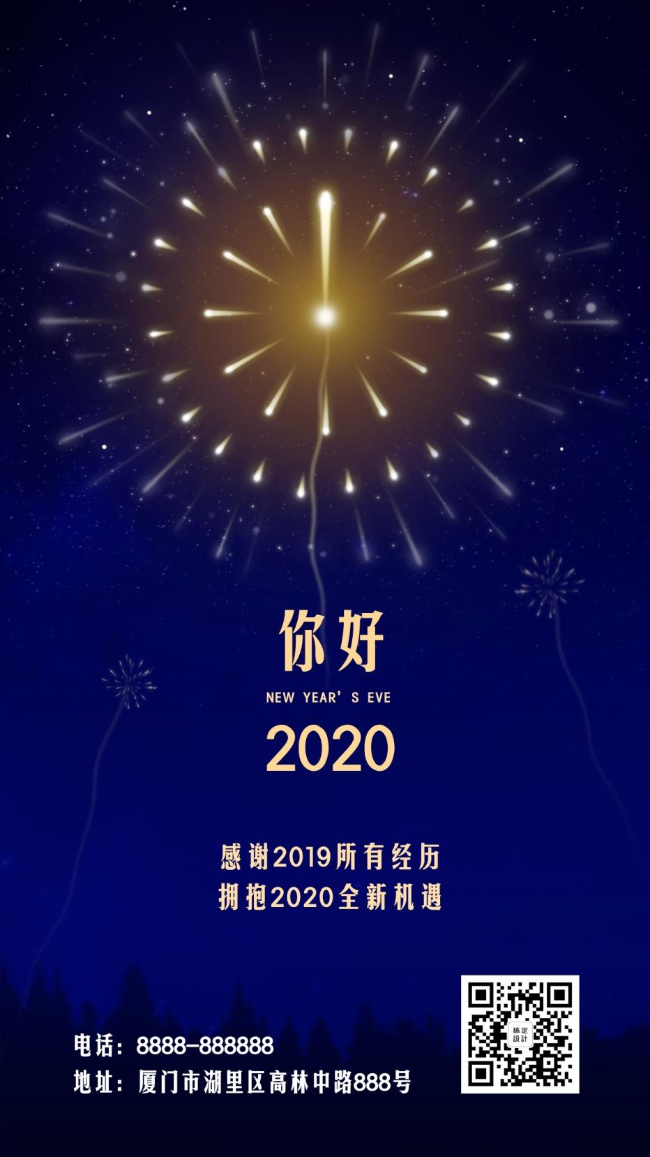 2020元旦跨年新年祝福蓝金简约商务风手绘手机海报