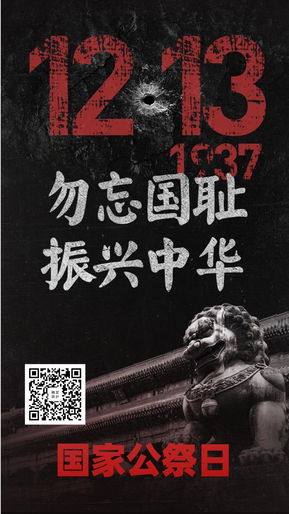 南京大屠杀国家公祭日党政手机海报