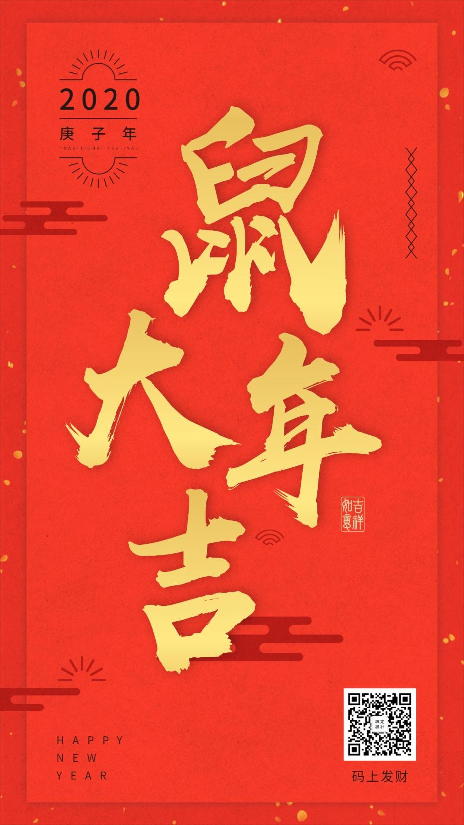 喜庆鼠年大吉春节祝福手机海报